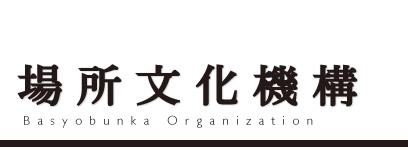 場所文化機構ロゴ